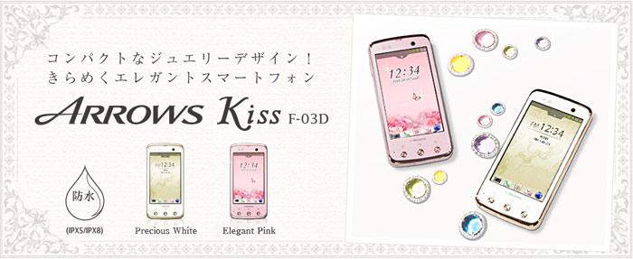 Fujitsu Arrows Kiss F-03D