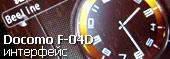 обзор интерфейса Fujitsu Docomo F-04D