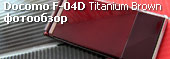 обзор Fujitsu Docomo F-04D