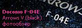 обзор fujitsu docomo f-04e arrows v