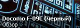 обзор японского телефона Fujitsu Docomo F-09C в черном цвете