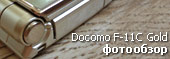 docomo f-11c gold