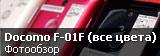 Сравнительный фотообзор Fujitsu Docomo F-01F Arrows NX во всех цветах