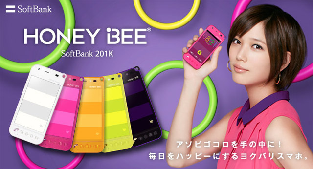 Смартфон Kyocera Softbank 201K Honey Bee