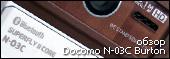 обзор NEC Docomo N-03C Burton