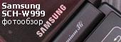 смартфон samsung sch-w999