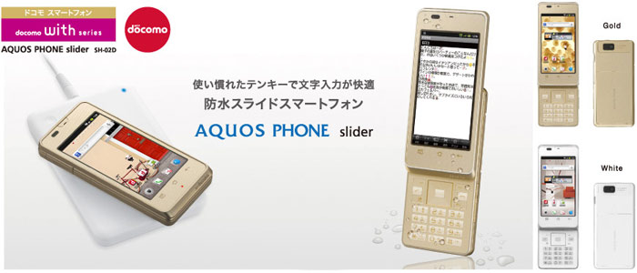 Sharp Aquos Phone Slider SH-02D