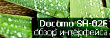 обзор интерфейса Sharp Docomo SH-02E