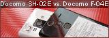 сравниваем Sharp Docomo SH-02E и Fujitsu Docomo F-04E