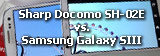 сравниваем sharp docomo sh-02e aquos phone zeta и samsung galaxy sIII