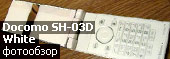 обзор Sharp Docomo SH-03D