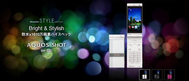 японские телефоны Sharp Docomo SH-03D