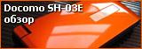 обзор японского телефона sharp docomo sh-03e
