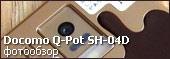 Обзор Sharp Docomo Q-Pot SH-04D