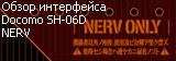 Обзор интерфейса Ыharp docomo sh-06d nerv