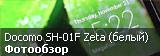 Обзор смартфона Sharp Aquos Phone Zeta Docomo SH-01F в белом цвете