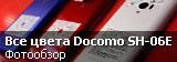 обзор всех цветов Sharp Aquos Phone Zeta Docomo SH-06E