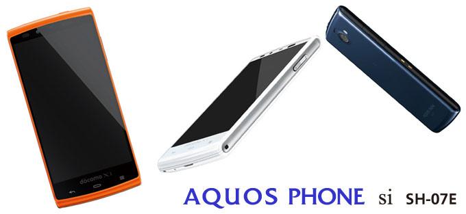 японский смартфон Sharp Aquos Phone si Docomo SH-07E
