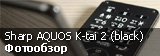 Фотообзор Sharp AQUOS K-tai 2 (black)