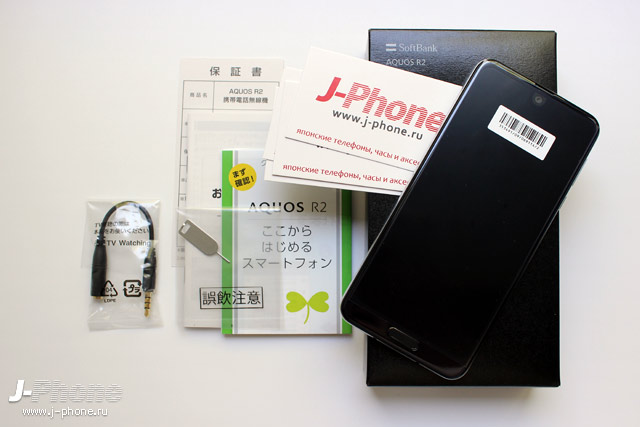 Sharp AQUOS R2 706SH Softbank