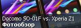 Сравниваем русский Xperia Z1 и японский Docomo SO-01F