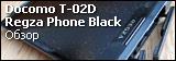 смартфон toshiba docomo t-02d regza phone black
