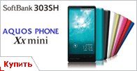 Купить Sharp Aquos Phone Xx mini Softbank 303SH