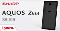Купить японский Android IGZO смартфон Sharp Aquos Zeta SH-01H в синем цвете