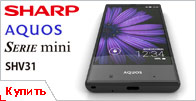 Купить Android смартфон SHARP AQUOS serie mini SHV31