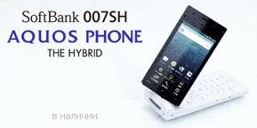 Японский смартфон-раскладушка Sharp Softbank 007SH the Hybrid