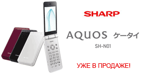 СКОРО! SIM-free японская Android раскладушка SHARP AQUOS K-tai SH-N01