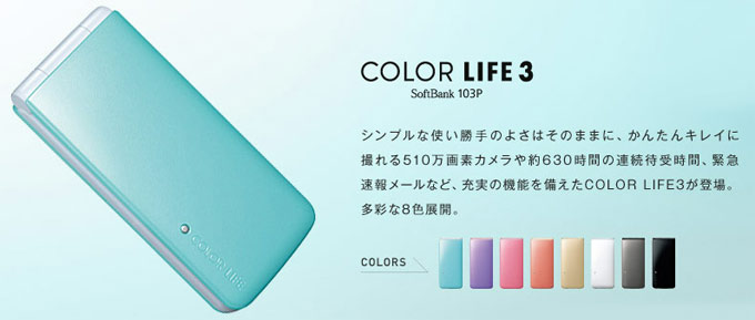 panasonic softbank 103p color life 3