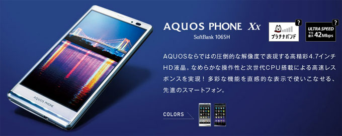 sharp softbank 106sh aquos phone xx