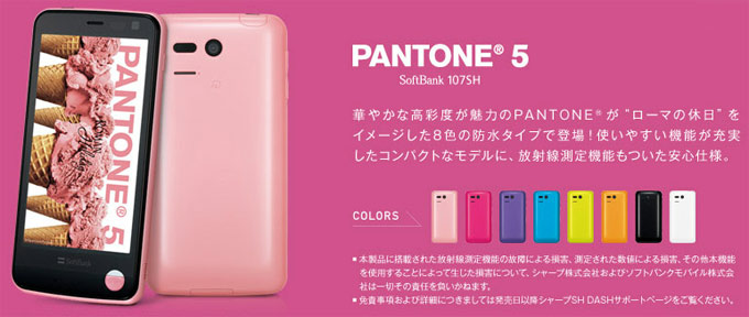 sharp softbank 107sh pantone 5