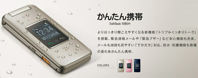 sharp softbank 108sh