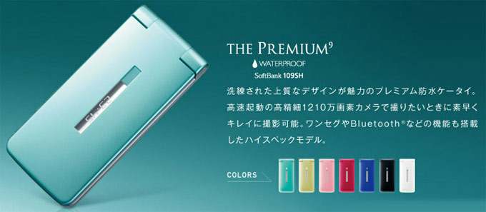 sharp softbank 109sh premium 9