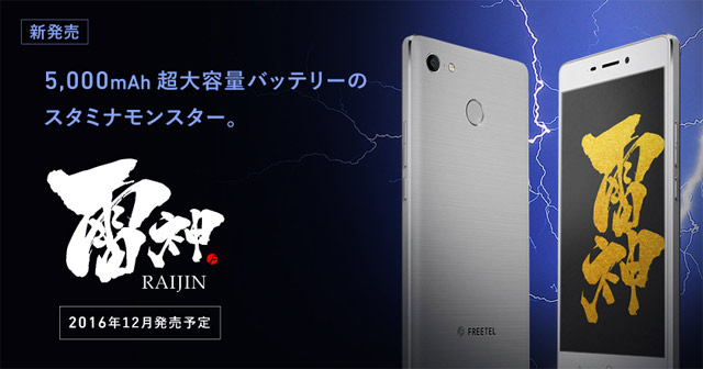 Freetel Raijin