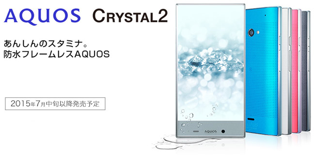 Sharp Aquos Crystal2 Softbank 403SH