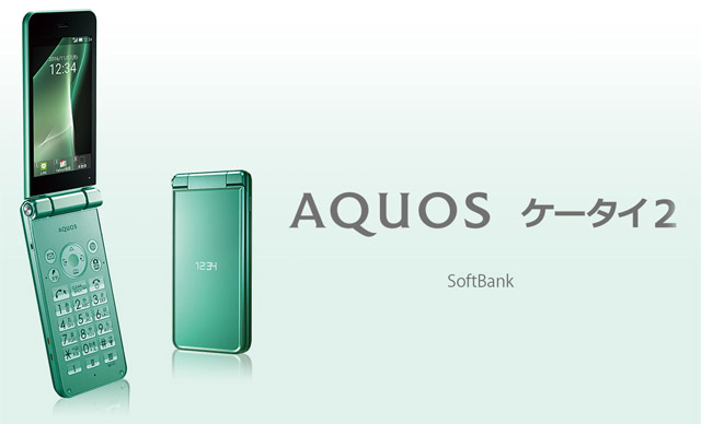 Sharp AQUOS K-tai 2 601SH Softbank