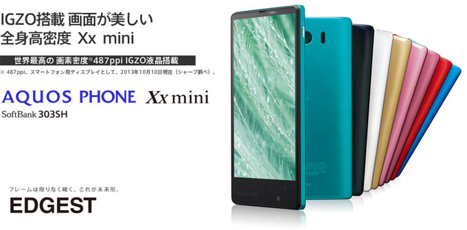 Sharp Softbank 303SH Aquos Phone Xx mini