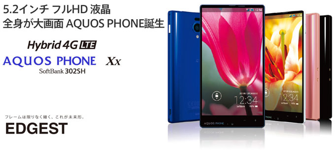 Sharp Softbank 302SH Aquos Phone Xx