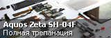 Полная трепанация Sharp Aquos Zeta Docomo SH-04F