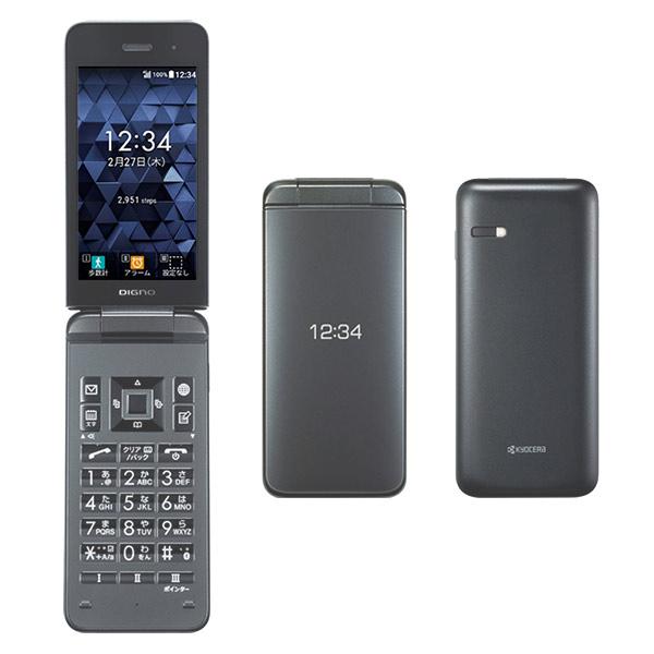 Kyocera DIGNO Mobile 3 for Biz