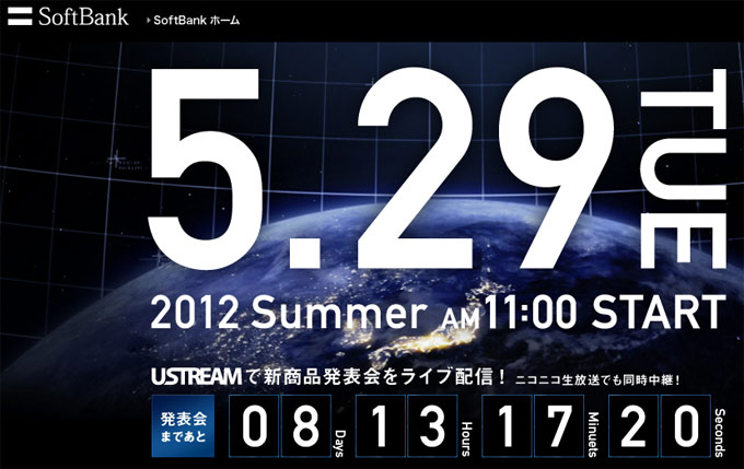softbank mobile summer collection presentation