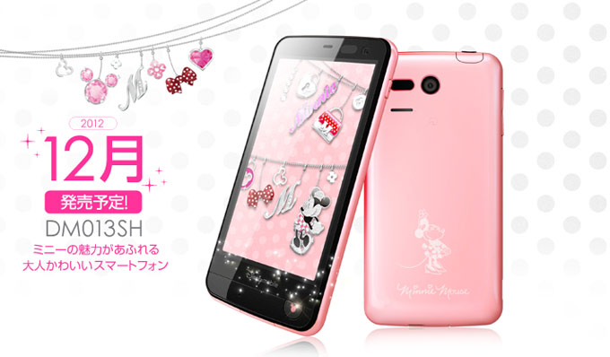 sharp softbank dm013sh disney mobile