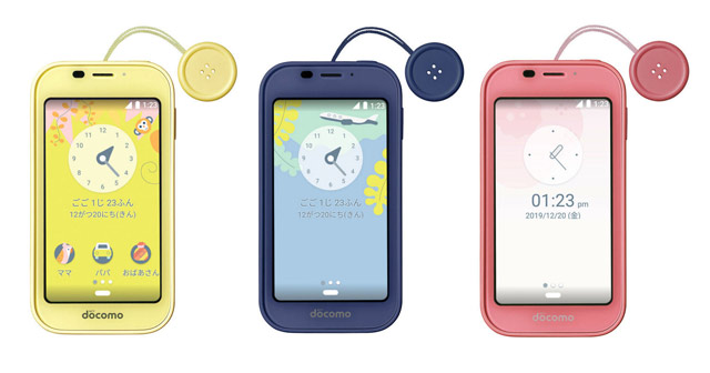 Sharp Kids Phone SH-03M