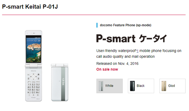 Японский Android телефон Panasonic Smart K-tai P-01J