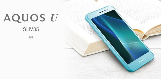 IGZO япоснкий смартфон Sharp Aquos U SHV35