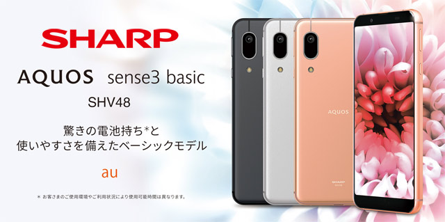 Sharp AQUOS sense3 basic SHV48