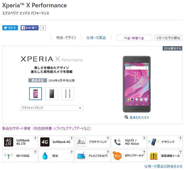 Softbank Sony Xperia X Performance